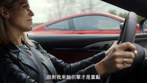 宝马8系产品介绍影片 - 动态驾驶篇