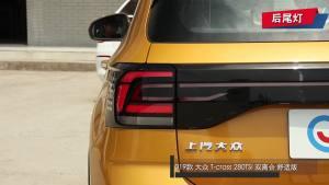 2019款 大眾途鎧 280TSI 雙離合 舒適版
