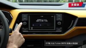 2019款 大眾T-Cross 280TSI 雙離合 舒適版