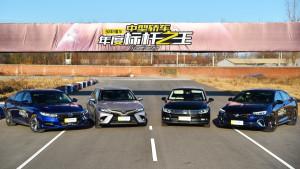 四款热门中型轿车谁是标杆?都说丰田最均衡 实则不然