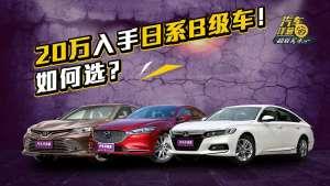 阿特兹、雅阁、凯美瑞!20万想买品质B级车!怎么选?