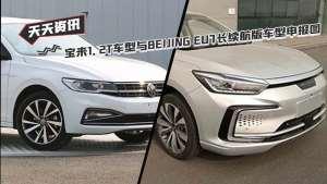 【天天资讯】宝来1.2T车型与BEIJING EU7长续航版车型申报图