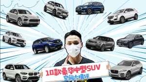 10款主流豪華中型SUV空間大橫評,加長=空間 舒適?