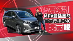 《大元说》15万级别MPV最猛黑马 广汽传祺GM6