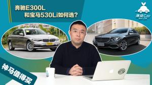 神马值得买:奔驰E300L和宝马5301i如何选?
