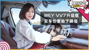 神经兮兮车评记:WEY VV7升级版 买车也要始于颜值