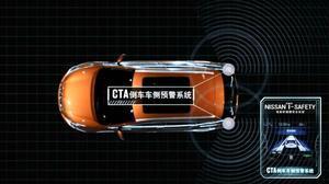 東風日產樓蘭 搭載倒車車側預警系統