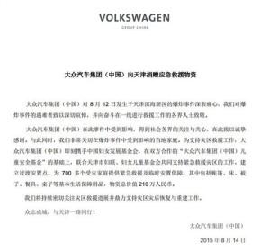 大众汽车集团(中国)向天津捐赠救援物资