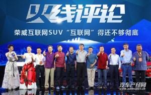 """荣威互联网SUV""""互联网""""得还不够彻底"""