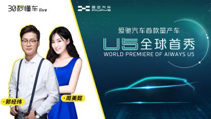 爱驰汽车首款量产车U5全球首秀