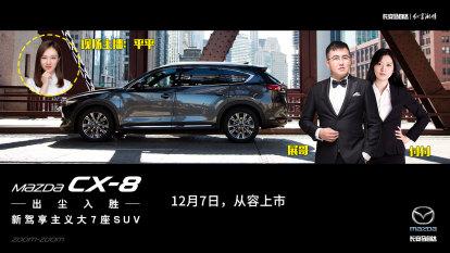Mazda CX-8出尘入胜 从容上市!