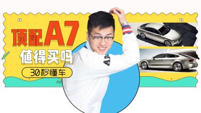 《大咖帮选车》:顶配A7值得买吗