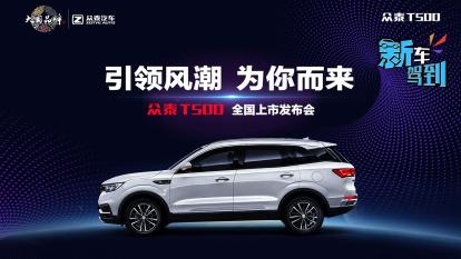 《新车驾到》:众泰T500上市发布会