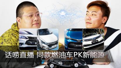 同款燃油车PK新能源