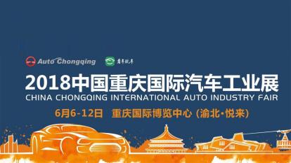 今年重庆车展有哪些新车值得一看?