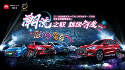 比亚迪全新一代宋上市发布会·北京站