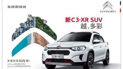 更年轻更智能 2019款雪铁龙C3-XR上市