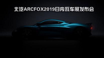 北汽ARCFOX2019日内瓦车展发布会