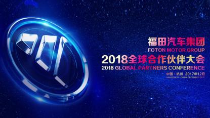 福田汽车集团2018全球合作伙伴大会
