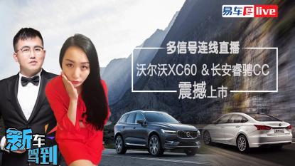 展哥&瑶瑶:连线直播XC60&睿骋CC上市