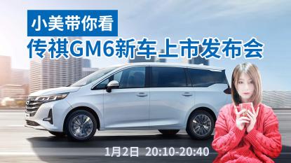 小美带你看传祺GM6新车上市发布会