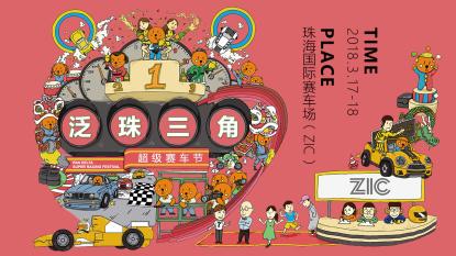 2018泛珠三角赛车节春季赛今日开赛!