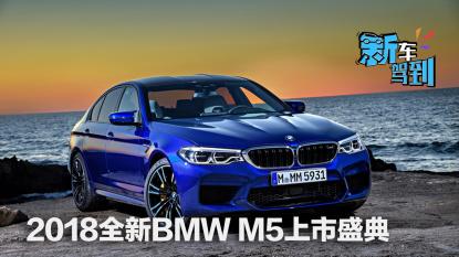2018全新BMW M5上市盛典