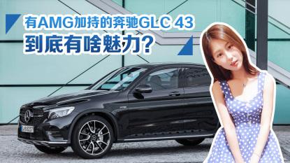 有AMG加持的奔驰GLC 43到底有啥魅力