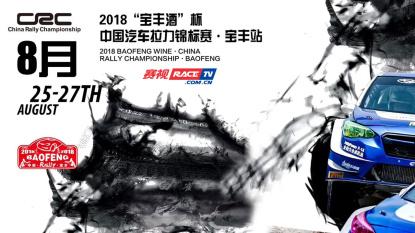 2018 CRC拉力赛再度登陆中原宝丰