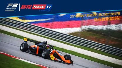 国际三级方程式赛车雪邦开跑Race3