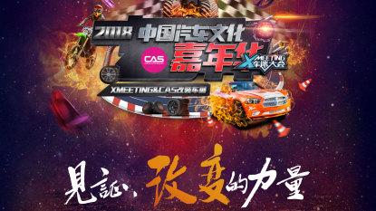 CAS改装车展中国汽车文化嘉年华开幕
