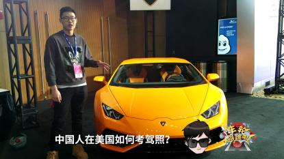 中国人在美国如何考驾照?