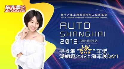 寻找最燃车型 涵姐逛2019上海车展