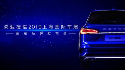 2019上海国际车展荣威发布会