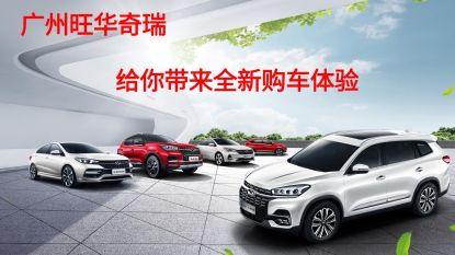 广州旺华奇瑞邀您线上看车