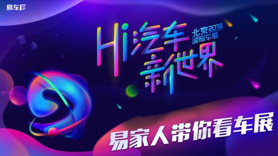 大话车展之2018北京车展直播报道