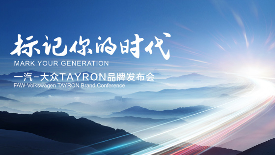一汽-大众TAYRON品牌发布会
