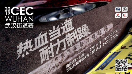 2019 CEC中国汽车耐力锦标赛