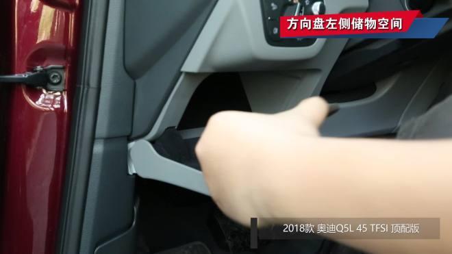 前排左侧控制区
