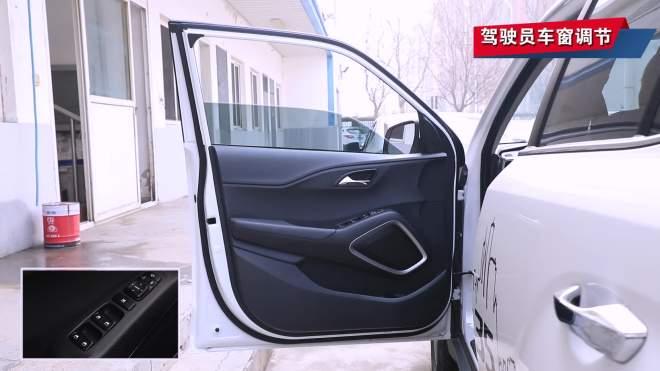 前排车窗调节
