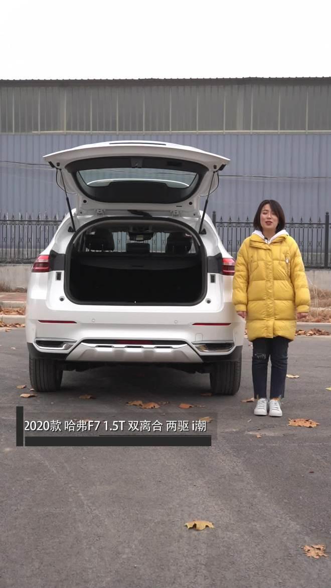 行李厢空间介绍