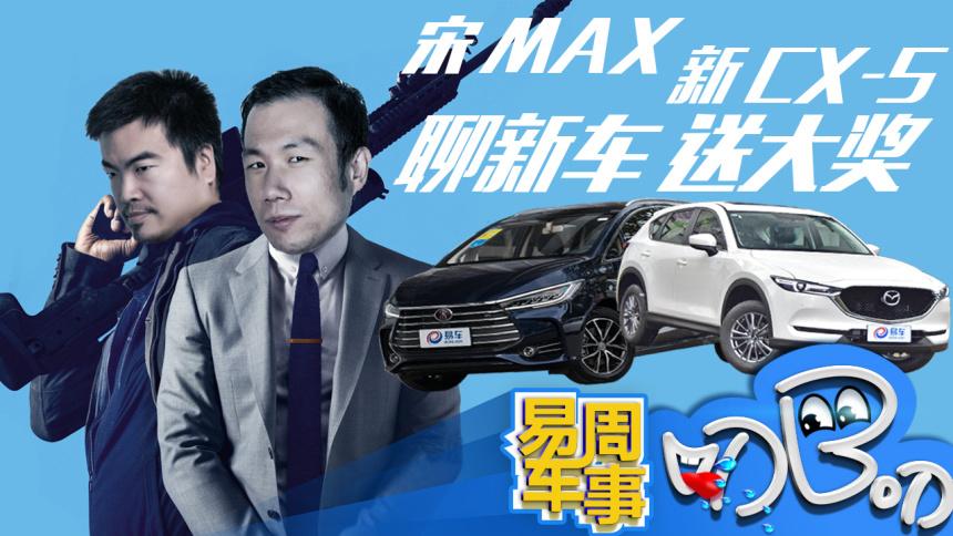 聊CX-5/宋MAX新车 抽大奖