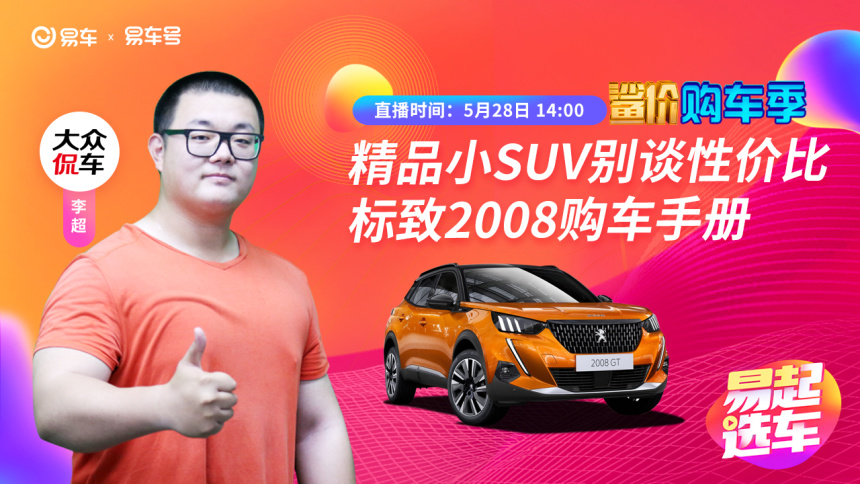 精品小SUV标致2008购车手册