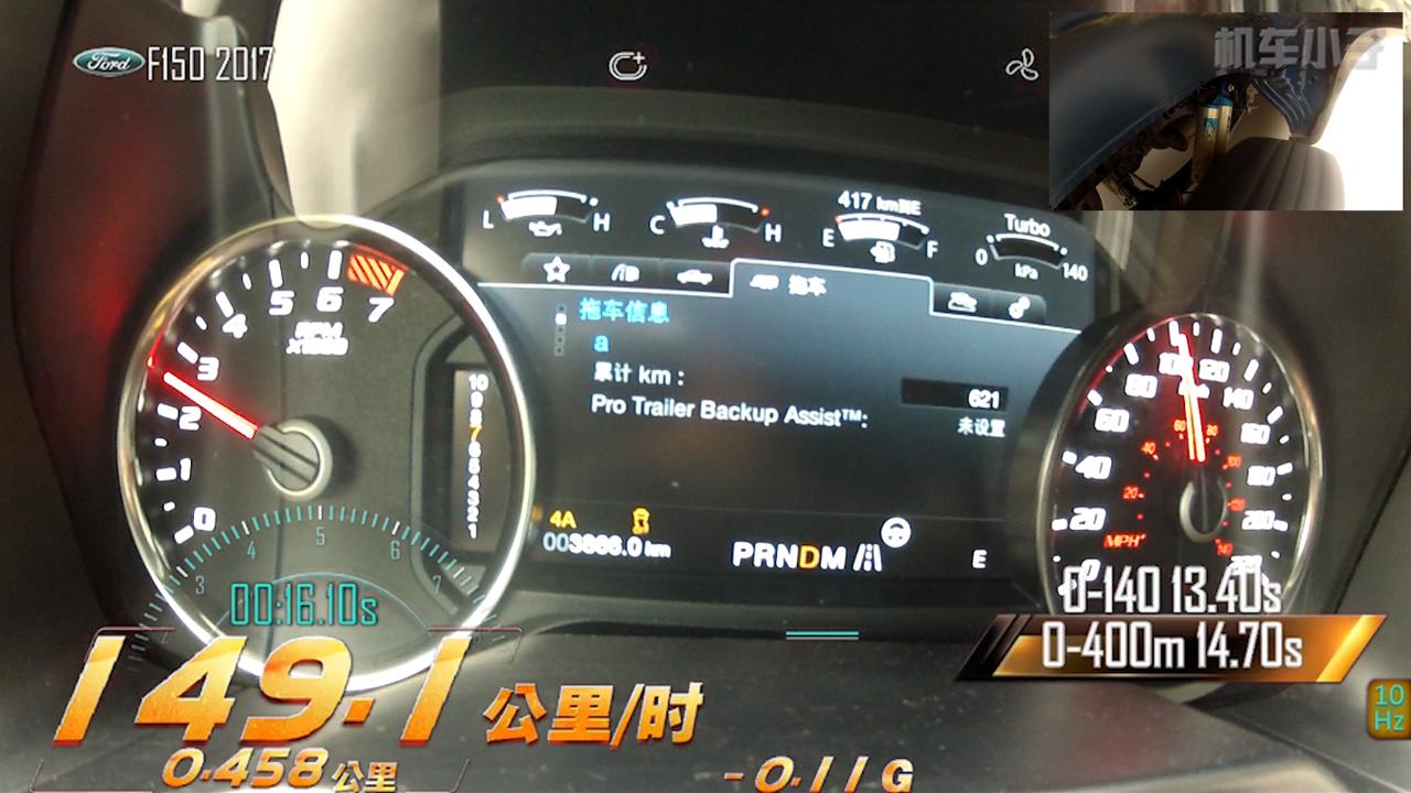 2017款福特F-150加速测试 仪表盘视角