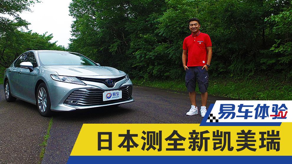 易车体验 日本测全新凯美瑞