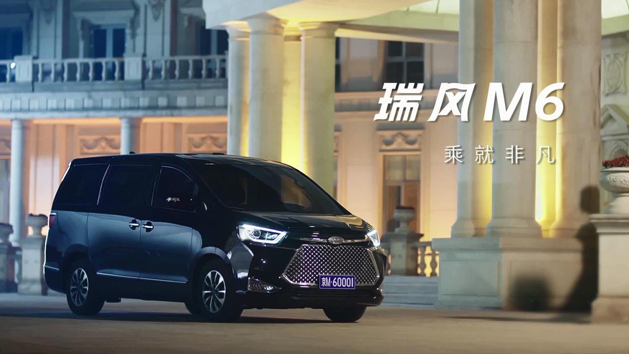 江淮瑞风M6上市 售价23.95-34.95万元