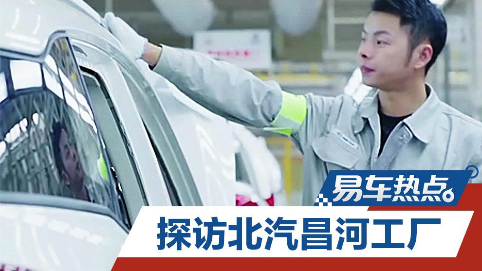 探访北汽昌河工厂 将年轻进行到底