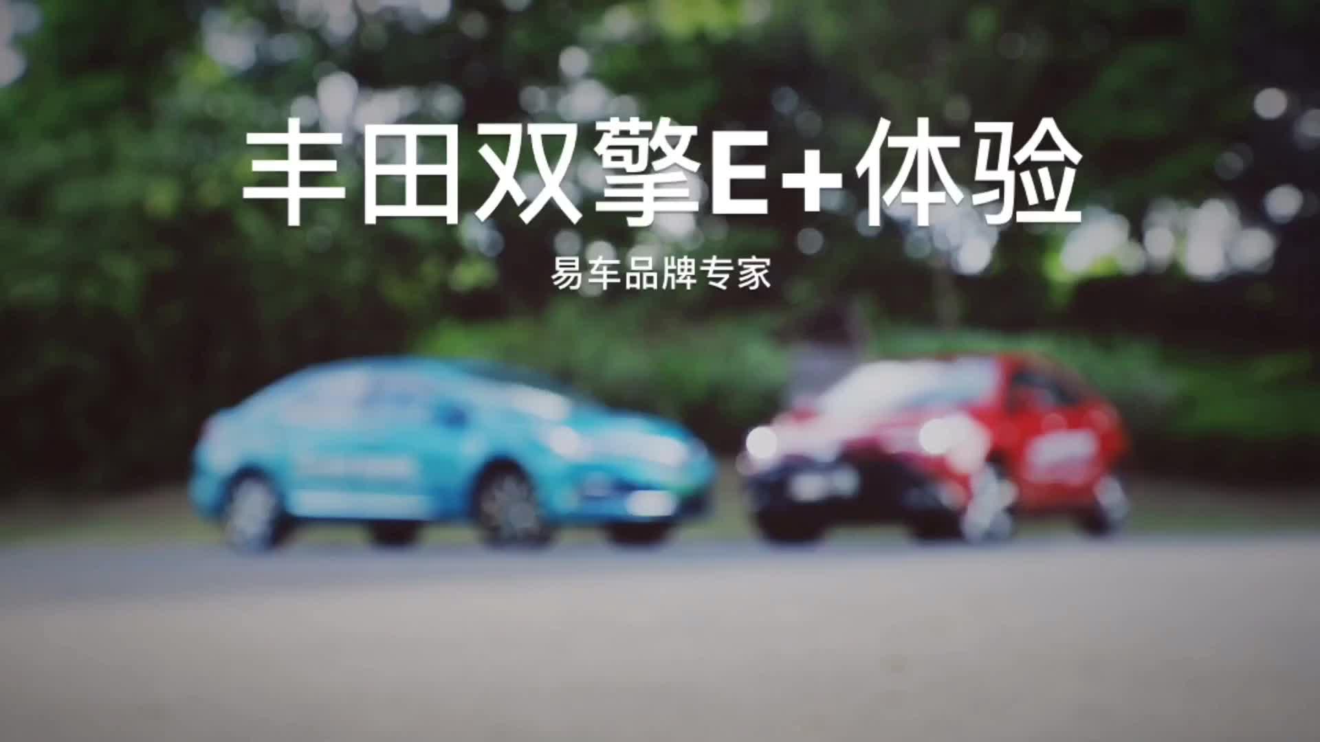 丰田双擎E+车型体验
