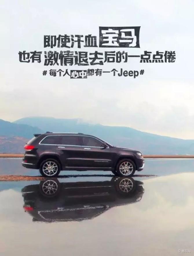 jeep发广告挑衅宝马奔驰