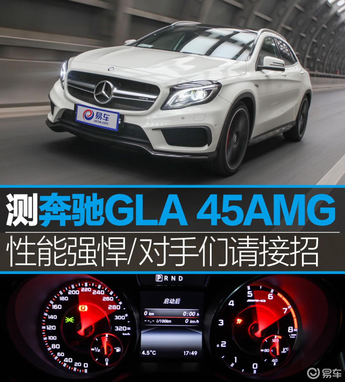 2015款 GLA 45 AMG